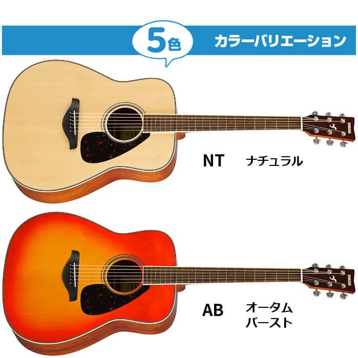 ヤマハ FG820 カラー展開1