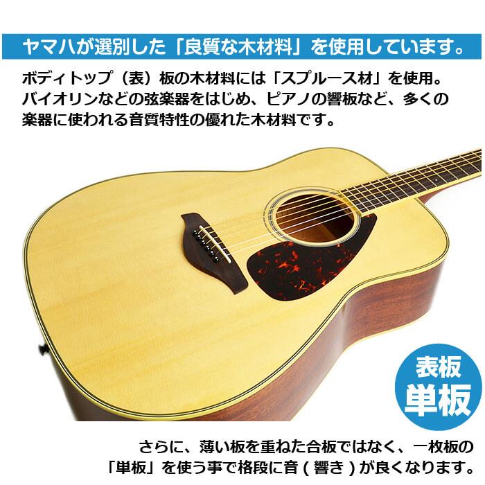 ヤマハ FG820 木材料1