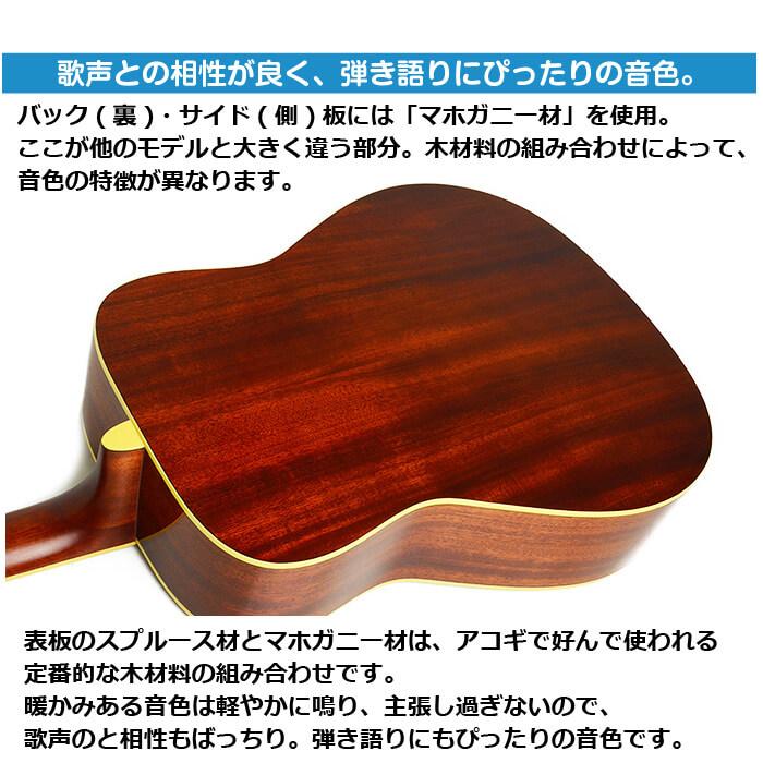 ヤマハ FG820 木材料2
