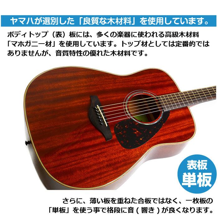 ヤマハ FG850 木材