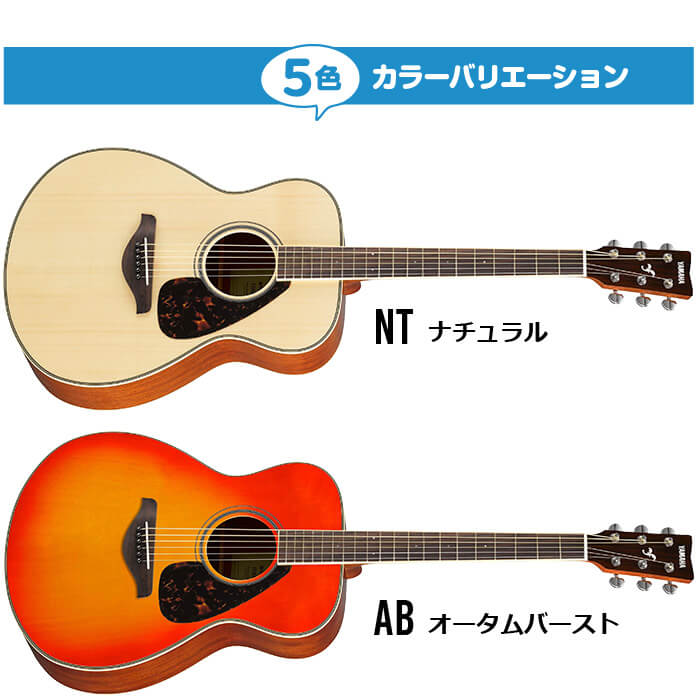 ヤマハ FS820 カラー展開1
