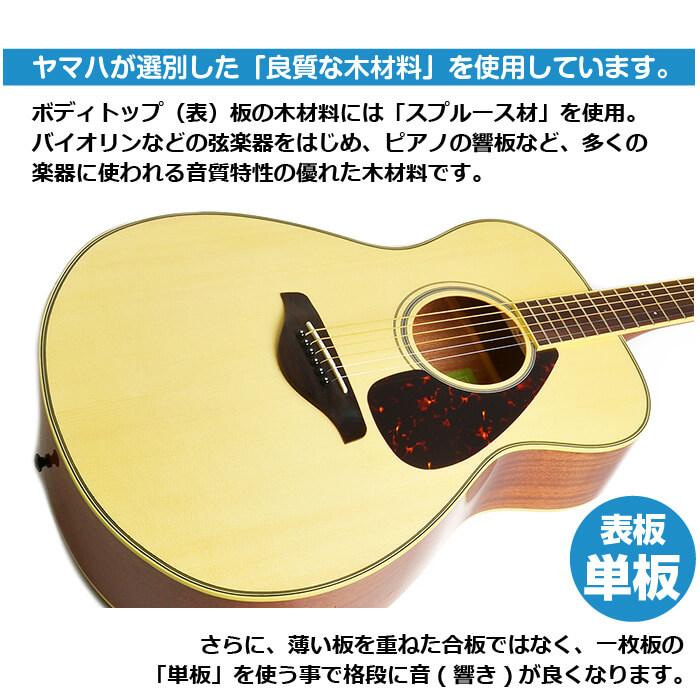 ヤマハ FS820 木材料1