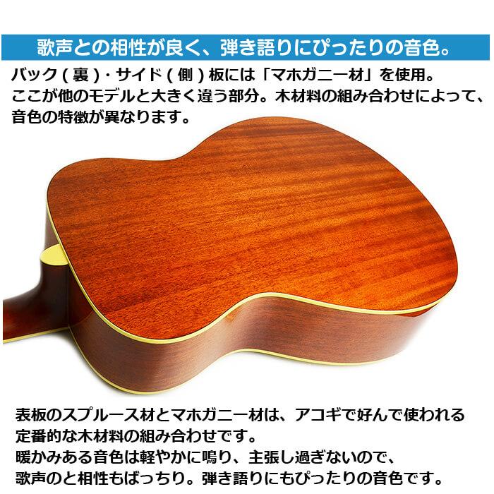 ヤマハ FS820 木材料2