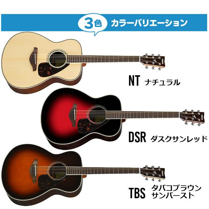 ヤマハ FS830 カラー展開