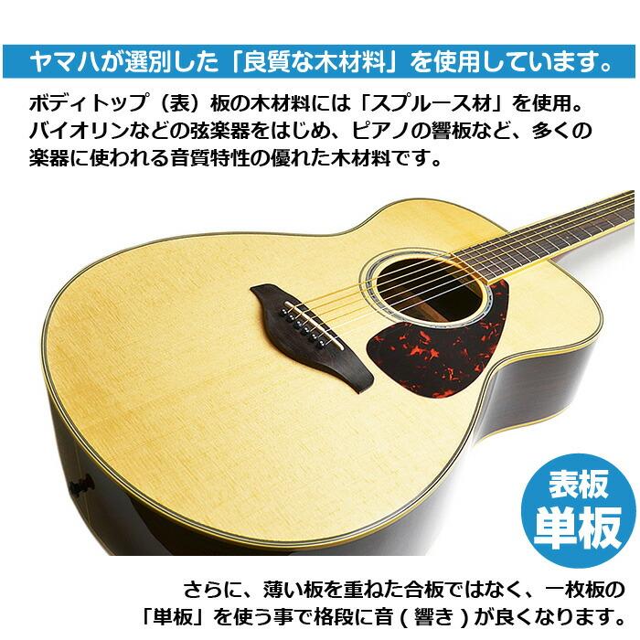 ヤマハ FS830 木材料1