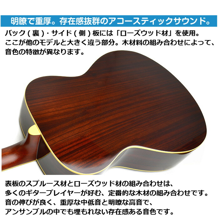 ヤマハ FS830 木材料2