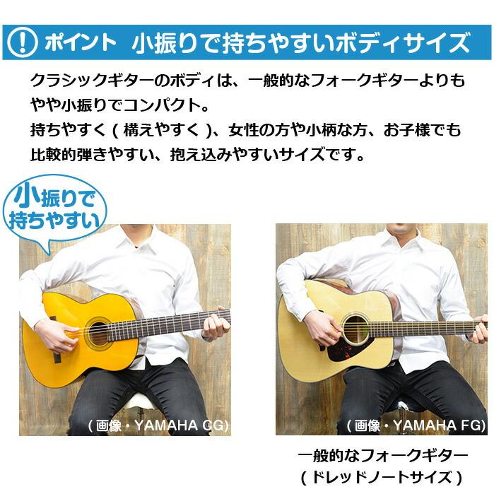 クラシックギター サイズ