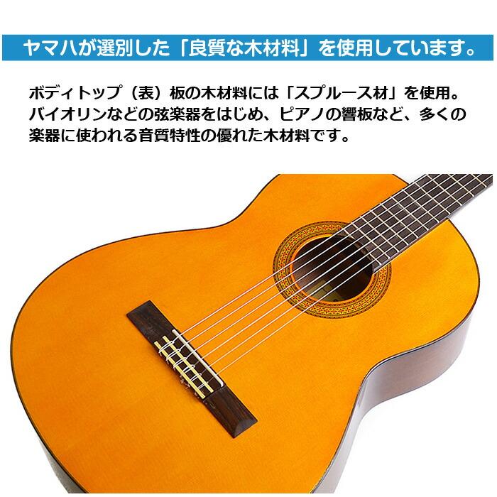 ヤマハ クラシックギター 木材料