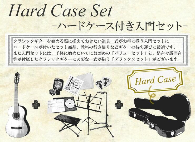 ハードケース付入門セット 入門セットの内容にハードケースが付属したセット。教室の行き帰りなどギターの持ち運びに最適。繊細なクラシックギターの管理も安心です。