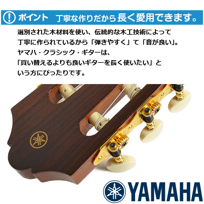 ヤマハ クラシックギター