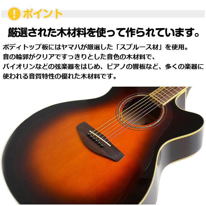ヤマハ CPX600 木材料