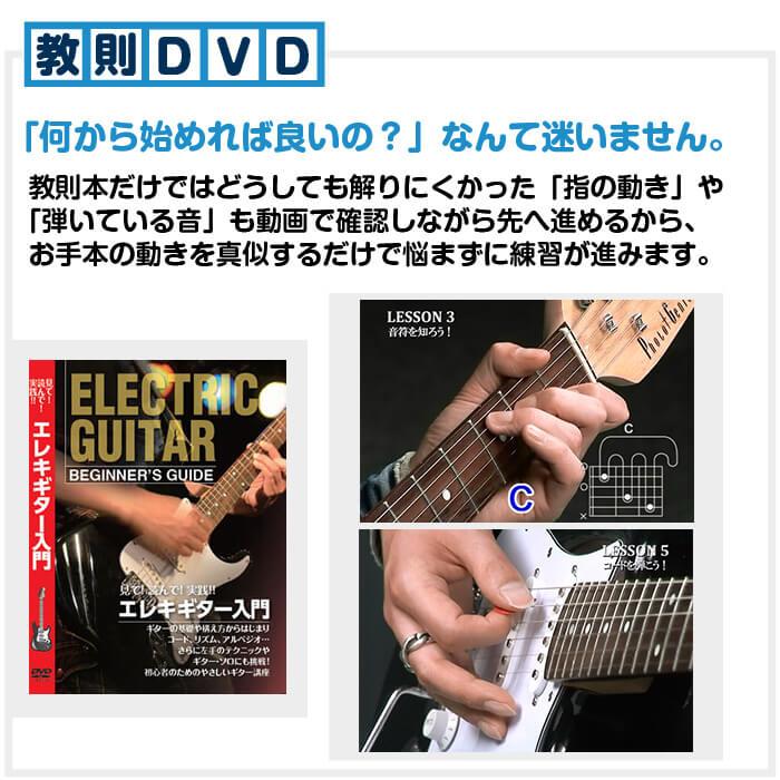 エレキ 初心者セット 教則DVD