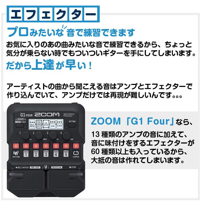 エレキ 初心者セット ズームG1 Four