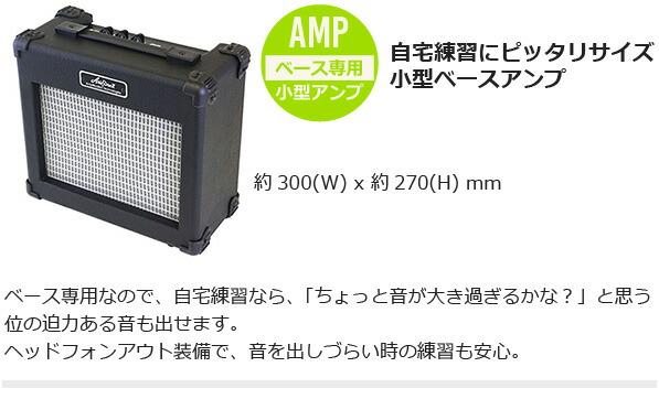 小型ベースアンプ