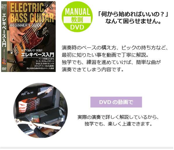教則DVD