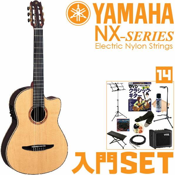 ヤマハ クラシックギター ncx2000 初心者セット