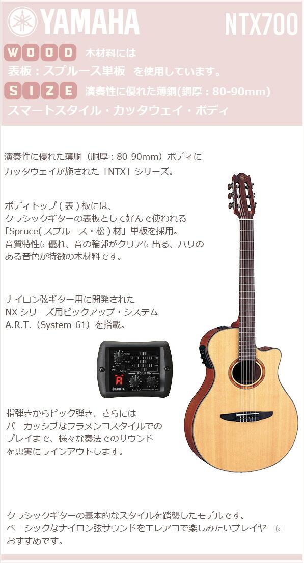 ヤマハ ntx700 トップ