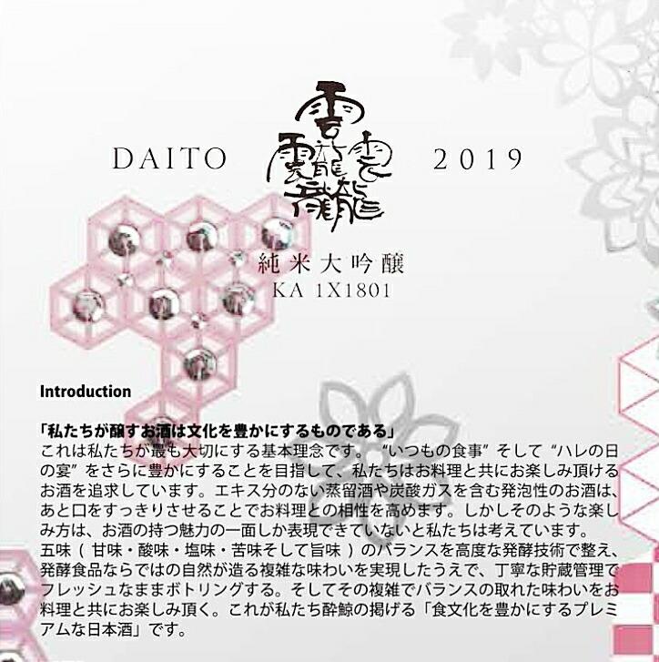 酔鯨DAITO2019