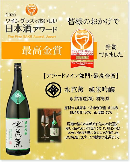 2020ワイングラスでおいしい日本酒アワード