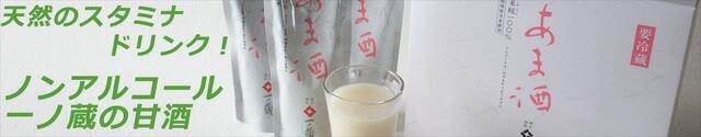 米糀100%使用ノンアルコールあま酒