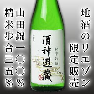 地酒のリエゾンオリジナル「一ノ蔵 純米吟醸 酒神遊蔵」
