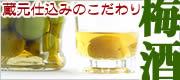【梅酒】蔵元仕込みのこだわり梅酒 の紹介