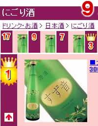 一ノ蔵 発泡清酒 すず音12本【蔵元直送】