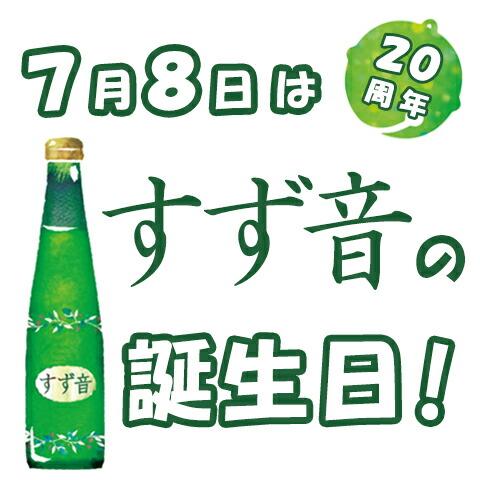 一ノ蔵発泡清酒すず音は今年20周年!7月8日はすず音の誕生日です。