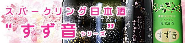 すず音特集(春)