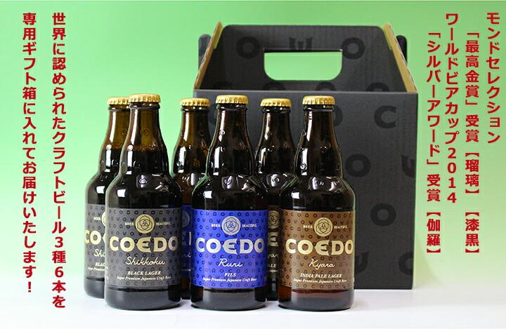 モンドセレクション最高金賞受賞のコエドビール