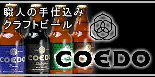 コエドビール特集
