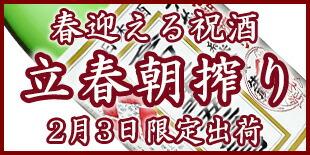 平成31年(2019年)一ノ蔵特別純米生原酒立春朝搾り