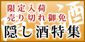 日本名門酒会限定品・隠し酒特集