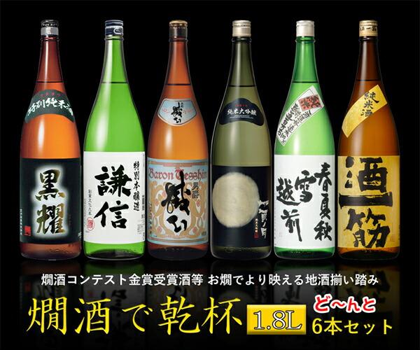 燗酒1.8L
