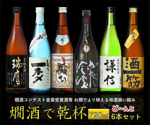 燗酒720ml