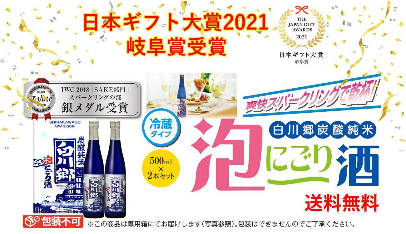 炭酸純米泡にごり酒 ギフト大賞2021
