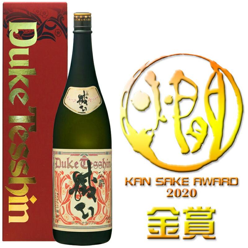 大吟醸 デューク鉄心燗酒コンテスト金賞