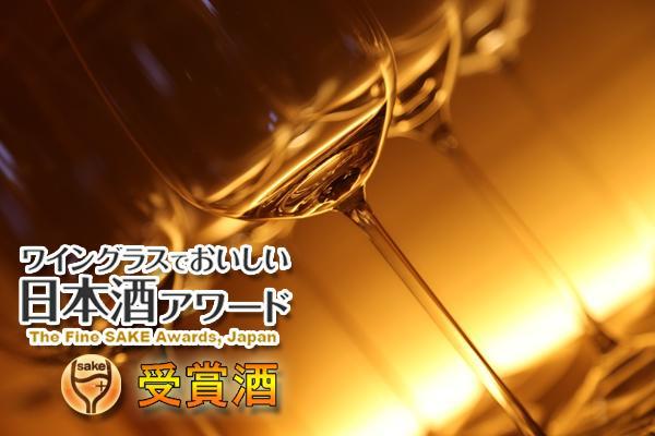 ワイングラスでおいしい日本酒アワード