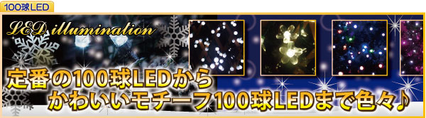 LED100球ライト
