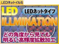 LEDナイアガラライト