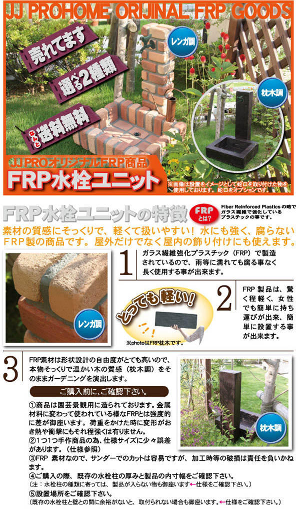 frp_cat2_1.jpg