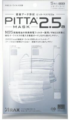 ピッタ マスク 2.5