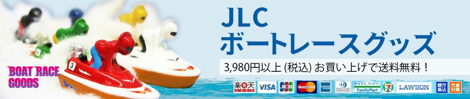 JLCボートレースグッズ