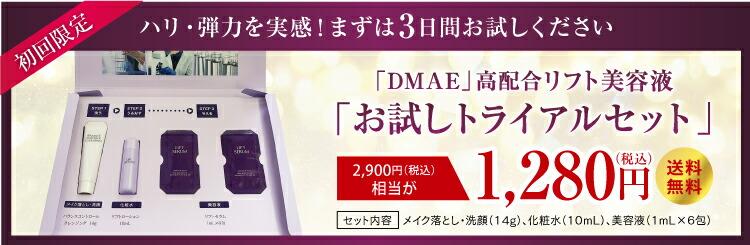 【送料無料】リフト美容液 トライアルセット