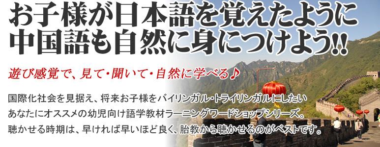 お子様が日本語を覚えたように中国語も自然と身につけよう!!