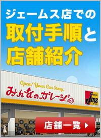 ジェームス店での取付手順と店舗紹介