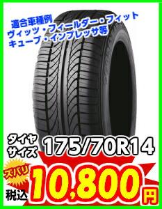 GT070 17570R14