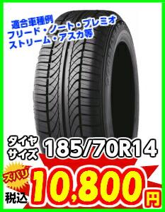 GT070 18570R14
