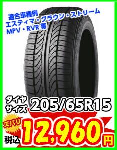 GT065 20565R15
