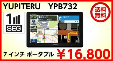 ユピテル YPB732